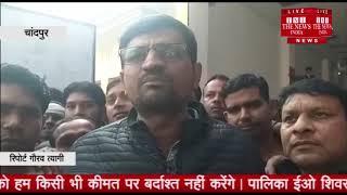 Chandpur ] चान्दपुर नगर पालिका अधिकारियों और कर्मचारियों ने कोतवाली पर किया विरोध प्रदर्शन