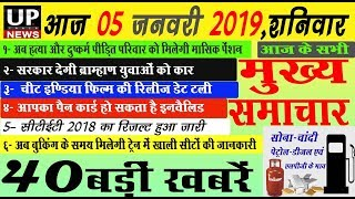 Today Breaking News !आज 05 जनवरी की 40 बड़ी खबरें,UPSSSC,CTET,Ram Mandir,Pan Card,Car,Modi Biopic