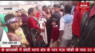 [ Barabanki ] बाराबंकी में एक युवक की ट्रक से हुई टक्कर, मौके पर हुई मौत  / THE NEWS INDIA