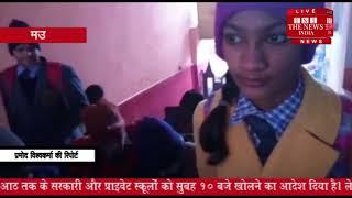 [ Mau ] मऊ में डीएम के आदेश की उङ रही धज्जियां / THE NEWS INDIA