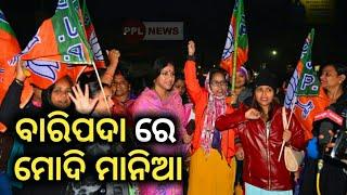 PM Narendra Modi in Baripada-BJP vs BJD-PPL News Odia-Bhubaneswar-Odisha