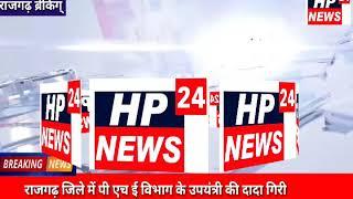 राजगढ़ में पी एच ई विभाग का उपयंत्री की दादा गिरी,पूरा वीडियो देखे,उपयंत्री ने क्या बोला