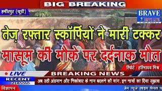 Hamirpur | तेज रफ्तार स्कॉर्पियो ने मासूम को रौंदा, मौके पर दर्दनाक मौत - BRAVE NEWS LIVE