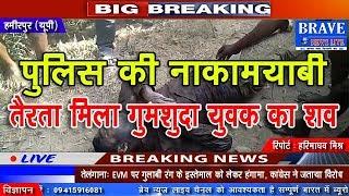 Hamirpur | पुलिस हुयी नाकाम, नहर में तैरता मिला गुमशुदा युवक का शव, मचा हड़कंप-BRAVE NEWS LIVE