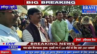 Hamirpur | सपा को लगा एक और झटका, राठ ब्लाॅक प्रमुख की छिनी कुर्सी - BRAVE NEWS LIVE