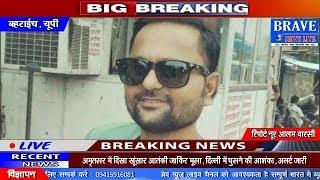 Bahraich | सपा के कद्दावर नेता के बेटे की गोली मारकर हत्या, जांच में जुटी पुलिस - BRAVE NEWS LIVE