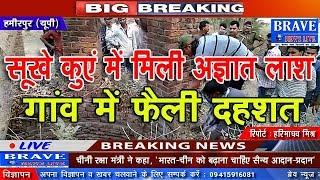 Hamirpur | सूखे कुएं में कुएं में मिली अज्ञात लाश, गांव में फैली दहशत - BRAVE NEWS LIVE