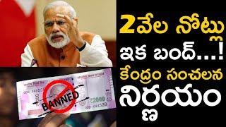 2వేల నోట్లు ఇక బంద్ | RBI Stops 2000 Note Printing | 2k Note India| 2000 Note Ban