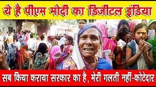 Hamirpur | ये सरकार का किया कराया है, इसमें मेरी गलती नहीं : कोटेदार - BRAVE NEWS LIVE