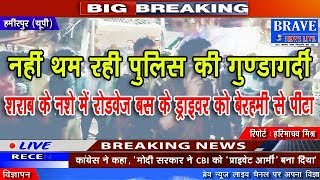 Hamirpur | नहीं थम रही पुलिस की गुण्डागर्दी, शराब के नशे ड्राइवर को बेरहमी से पीटा-BRAVE NEWS LIVE
