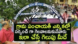 These Tips Helps You To Win Sarpanch Elections | Village Sarpanch | Toop Telugu TV