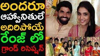 Rajamouli Son Karthikeya Marriage Reception   Celebrities At Karthikeya Reception   Top Telugu TV