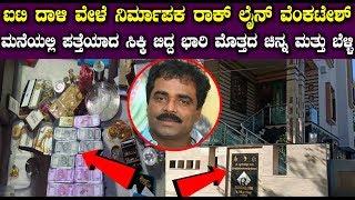 Income Tax Raid On Kannada Producer Rockline Venkatesh House    IT Raid on Sandalwood