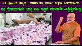 Big Breaking News -  Rupees 2000 notes stops printing | Modi giving surprise to all