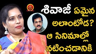 Did Hero Shivaji Do Those Type Of Movies - Revathi Chowdary Exclusive Interview