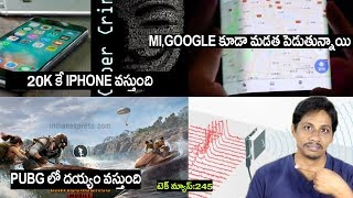TechNews in telugu - xiaomi foldable phone,Mia3,google,bajaj emi card,iphone scam,Poco f2,PUBG
