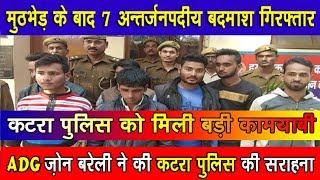 Shahjahanpur | कटरा पुलिस को मिली बड़ी कामयाबी, ADG Zone बरेली ने की सराहना - BRAVE NEWS LIVE