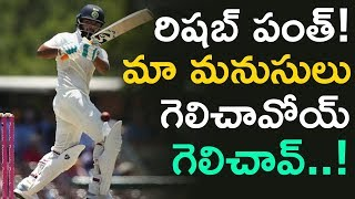 Rishabh Pant Becomes First Indian Wicket Keeper To Score Test Century in Australia  | Top Telugu TV