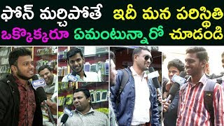 Life Without Mobile Phone | Public Talk About Life Without Smartphone | Top Telugu TV