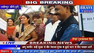Lakhimpur Khiri | विश्व शौचालय दिवस पर बैंड-बाजे के साथ निकाली गयी स्वच्छता जागरूकता रैली