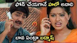 ఫోన్ చేయగానే హలో అనాలి బావ ఏంట్రా బద్మాష్ - Evandoi Srivaru Movie Scenes