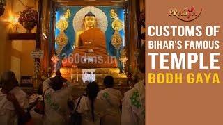 Watch Customs of Bihar's Famous Temple Bodh Gaya