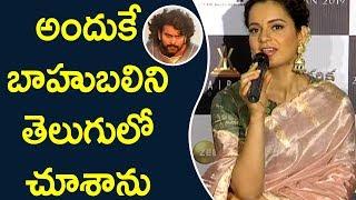 Kangana About Bahubali At Manikarnika Movie Trailer Launch | Kangana Ranaut | Vijayendra Prasad