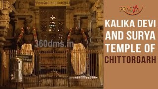 Watch Kalika Devi and Surya Temple of Chittorgarh