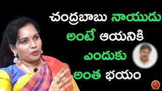 Why He Is Scared Of Chandra Babu Naidu - Revathi Chowdary Exclusive Interview