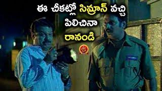 ఈ చీకట్లో సిమ్రాన్ వచ్చి పిలిచినా రానండి - Evandoi Srivaru Movie - Krishna Bhagwan Comedy