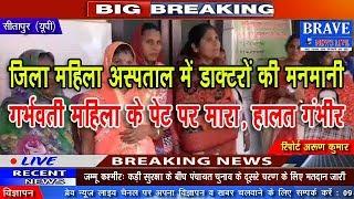 Sitapur | जिला महिला अस्पताल की डॉक्टर ने गर्भवती महिला के पेट पर मारा, हालत गंभीर-BRAVE NEWS LIVE