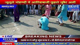 Shahjahanpur | Juloos-e-Mohammadi में आतिशबाजी छुड़ाते Zubair Ali - BRAVE NEWS LIVE