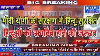 Lakhimpur Khiri   मोदी योगी के संरक्षण में हिन्दू समाज सुरक्षित, हिन्दूओं को संगठित होने की जरूरत