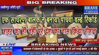 Lakhimpur Khiri   साधारण बालक ने 5वां वर्ल्ड रिकॉर्ड बनाकर अपना ही नहीं पूरे देश का नाम रौशन कर दिया