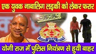 Auraiya | एक युवक नाबालिग लड़की को लेकर हुआ फरार, पुलिस की मनमानी आयी सामने - BRAVE NEWS LIVE