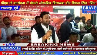 Shahjahanpur | PM JAY कार्यक्रम में लोकप्रिय विधायक वीर विक्रम सिंह 'प्रिंस' का वक्तव्य