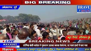 Ambedkar Nagar | हजारों श्रद्धालुओं ने लगायी सरयू में डुबकी, कोई नहीं दे रहा इस ओर ध्यान