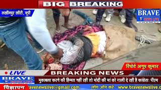 Lakhimpur Kheri | हुआ भयंकर एक्सीडेंट, अगर समय से एम्बूलेंस आ जाती तो बच जाती जान - BRAVE NEWS LIVE