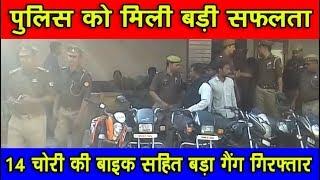 Lakhimpur Khiri | बड़ी खबर पुलिस ने पकड़ा 14 चोरी की बाइक सहित बड़ा गैंग - BRAVE NEWS LIVE