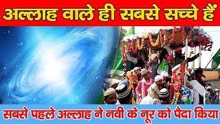 Shahjahanpur | सबसे पहले अल्लाह ने नवी के नूर को पैदा किया - BRAVE NEWS LIVE