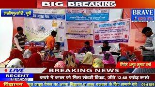Lakhimpur Kheri   पीएम मोदी फ्री गैस सिलेण्डर बांट रहे तो वहीं गैस एजेन्सी वाले धन बसूल रहे