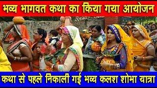 Hamirpur | भागवत कथा का किया गया आयोजन, कथा से पहले निकाली भव्य शोभायात्रा-BRAVE NEWS LIVE