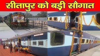 Sitapur | जनपद सीतापुर को बड़ी सौगात, जनपदवासियों के चेहरे खिले - BRAVE NEWS LIVE