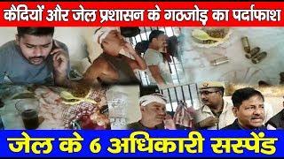 Raebareli | कैदियों और जेल प्रशासन के गठजोड़ का पर्दाफाश, 6 अधिकारी सस्पेंड - BRAVE NEWS LIVE