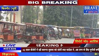 Bijnaur | जाम के झाम से निजात पाने को बनायी रणनीति, कामयाबी की उम्मीद - BRAVE NEWS LIVE