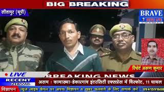 Sitapur   नकली ADM टीम सहित गिरफ्तार, हर रोज नया अधिकारी बनकर कर रहा था ढगी-BRAVE NEWS LIVE