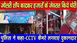 Shahjahanpur | सर्राफा व्यापारी की दुकान काटकर हजारों के जेवरात चोरी, CCTV लगवाएं दुकानदार: पुलिस