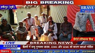 Hamirpur | खास खबर! धर्मार्थ कार्य करने वालों की समाज में आज भी कमी नहीं है - BRAVE NEWS LIVE