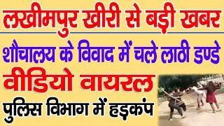 Lakhimpur Khiri | बड़ी खबर! शौचालय के विवाद में चले लाठी डण्डे, वीडियों हुआ वायरल - BRAVE NEWS LIVE