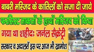 Bijnaur | बाबरी मस्जिद के कातिलों को सजा दी जाये, फरसिस्ट ताकतों के हाथों किया शहीद: जर्नल सैकेट्री